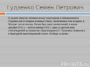 Гудзенко Семен ПетровичВ редкие минуты затишья между переходами и минированием Г