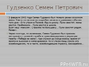 Гудзенко Семен Петрович2 февраля 1942 года Семен Гудзенко был тяжело ранен оскол
