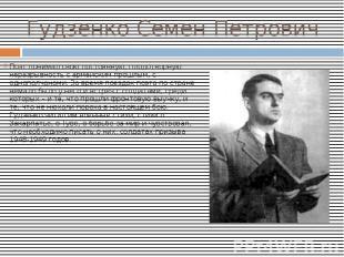 Гудзенко Семен ПетровичПоэт понимал свою постоянную, плодотворную неразрывность