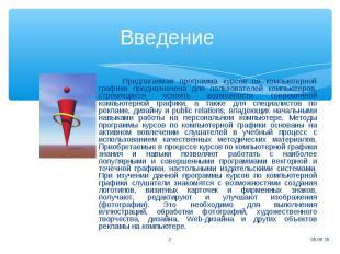 Предлагаемая программа курсов по компьютерной графики предназначена для пользова