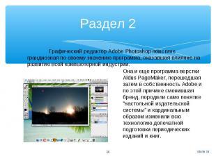 Раздел 2 Графический редактор Adobe Photoshop поистине грандиозная по своему зна