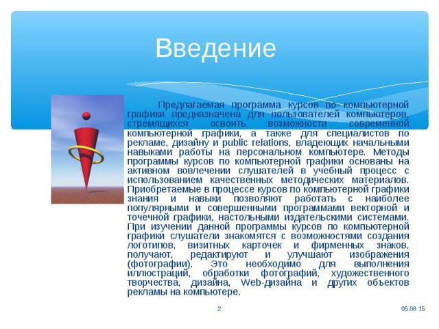 Предлагаемая программа курсов по компьютерной графики предназначена для пользователей компьютеров, стремящихся освоить возможности современной компьютерной графики, а также для специалистов по рекламе, дизайну и public relations, владеющих начальным…