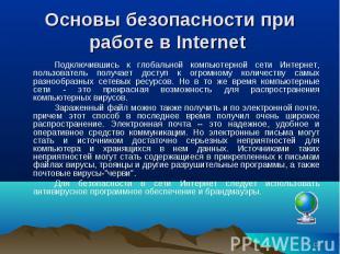 Подключившись к глобальной компьютерной сети Интернет, пользователь получает дос
