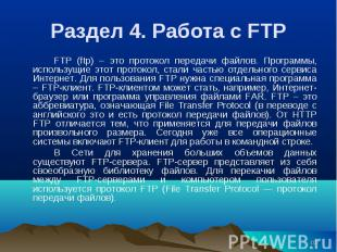 FTP (ftp) – это протокол передачи файлов. Программы, использущие этот протокол,