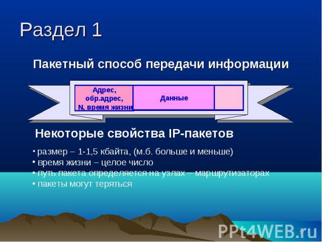 Некоторые свойства IP-пакетов размер – 1-1,5 кбайта, (м.б. больше и меньше) время жизни – целое число путь пакета определяется на узлах – маршрутизаторах пакеты могут теряться