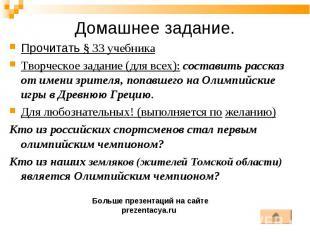 Прочитать § 33 учебника Прочитать § 33 учебника Творческое задание (для всех): с