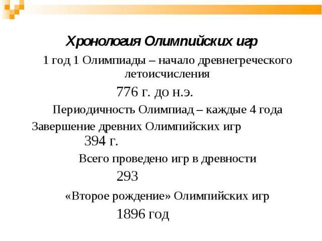 1 год 1 Олимпиады – начало древнегреческого летоисчисления 1 год 1 Олимпиады – начало древнегреческого летоисчисления 776 г. до н.э. Периодичность Олимпиад – каждые 4 года Завершение древних Олимпийских игр 394 г. Всего проведено игр в древности 293…