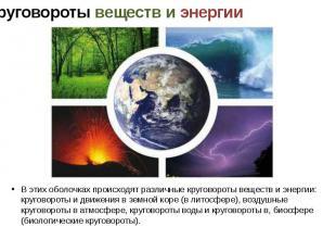 В этих оболочках происходят различные круговороты веществ и энергии: круговороты