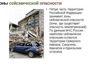 Пятую часть территории Российской Федерации занимают зоны сейсмической опасности