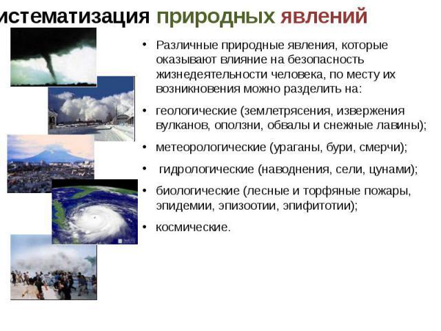 Различные природные явления, которые оказывают влияние на безопасность жизнедеятельности человека, по месту их возникновения можно разделить на: геологические (землетрясения, извержения вулканов, оползни, обвалы и снежные лавины); метеорологические …