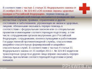 В соответствии с частью 1 статьи 31 Федерального закона от 21 ноября 2011 г. № 3
