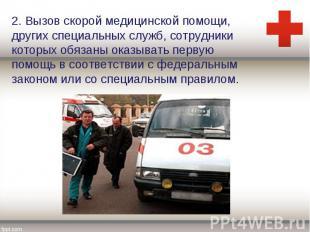 2. Вызов скорой медицинской помощи, других специальных служб, сотрудники которых