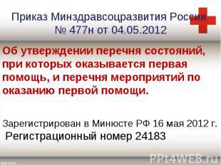 Приказ Минздравсоцразвития России № 477н от 04.05.2012 Об утверждении перечня со