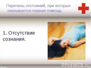 Перечень состояний, при которых оказывается первая помощь 1. Отсутствие сознания