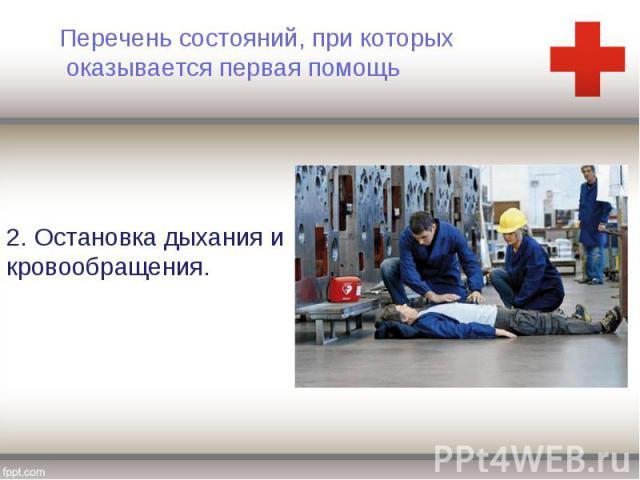 2. Остановка дыхания и кровообращения.