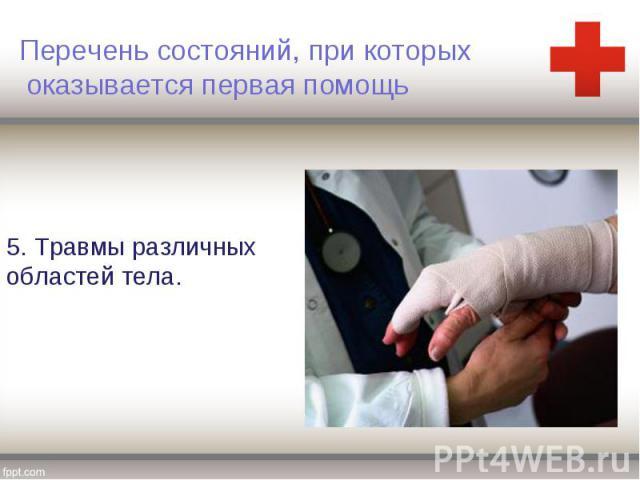 5. Травмы различных областей тела