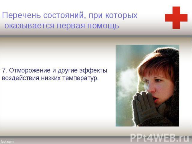 7. Отморожение и другие эффекты воздействия низких температур.