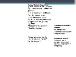 Barney likes playing various games. Хотите узнать , в какие игры любят играть Ба
