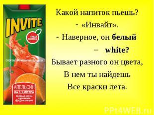 Какой напиток пьешь? Какой напиток пьешь? «Инвайт». Наверное, он белый – Бывает