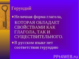 Герундий Неличная форма глагола, КОТОРАЯ ОБЛАДАЕТ СВОЙСТВАМИ КАК ГЛАГОЛА, ТАК И