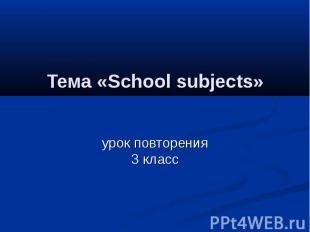 Тема «School subjects» урок повторения 3 класс