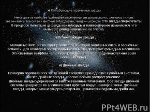ж) Пульсирующие переменные звёзды Некоторые из наиболее правильных переменных зв