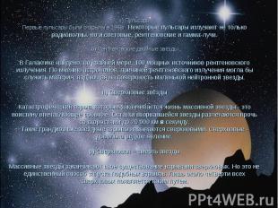 н) Пульсары Первые пульсары были открыты в 1968г. Некоторые пульсары излучают не