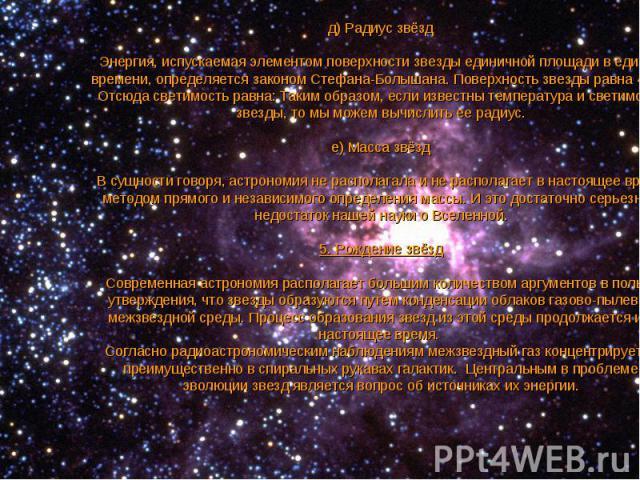 д) Радиус звёзд Энергия, испускаемая элементом поверхности звезды единичной площади в единиц времени, определяется законом Стефана-Болышана. Поверхность звезды равна 4 R2. Отсюда светимость равна: Таким образом, если известны температура и светимост…