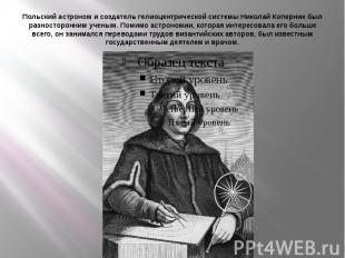 Польский астроном и создатель гелиоцентрической системы Николай Коперник был раз