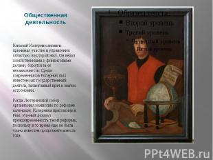 Общественная деятельность Николай Коперник активно принимал участие в управлении