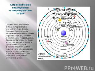 Астрономические наблюдения и гелиоцентрическая теория Создание гелиоцентрической