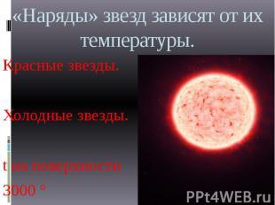 «Наряды» звезд зависят от их температуры. Красные звезды. Холодные звезды. t на