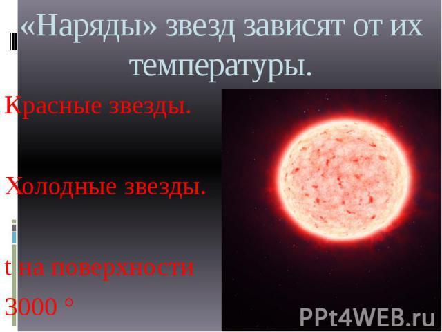 «Наряды» звезд зависят от их температуры. Красные звезды. Холодные звезды. t на поверхности 3000 °