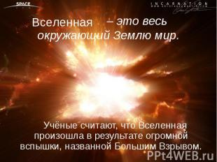 Учёные считают, что Вселенная произошла в результате огромной вспышки, названной