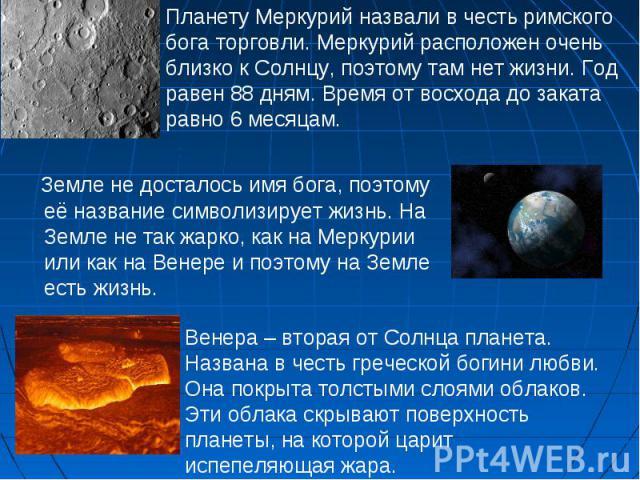Земле не досталось имя бога, поэтому её название символизирует жизнь. На Земле не так жарко, как на Меркурии или как на Венере и поэтому на Земле есть жизнь. Земле не досталось имя бога, поэтому её название символизирует жизнь. На Земле не так жарко…