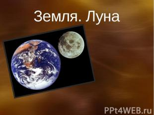 Земля. Луна