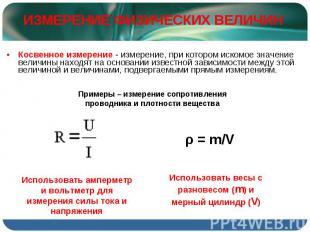 Косвенное измерение - измерение, при котором искомое значение величины находят н