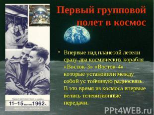 Впервые над планетой летели сразу два космических корабля «Восток-3» «Восток-4»