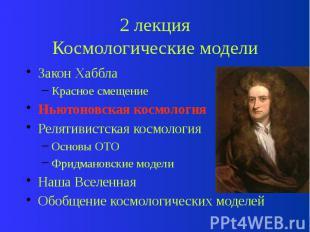 2 лекция Космологические модели Закон Хаббла Красное смещение Ньютоновская космо