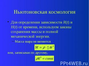 Ньютоновская космология Для определения зависимости R(t) и H(t) от времени, испо