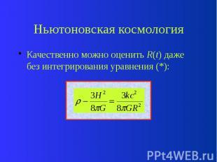 Ньютоновская космология Качественно можно оценить R(t) даже без интегрирования у