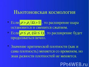 Ньютоновская космология Если , то расширение шара остановится и сменится сжатием