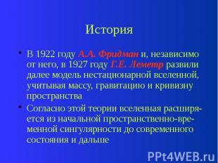 История В 1922 году А.А. Фридман и, независимо от него, в 1927 году Г.Е. Леметр