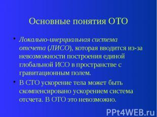Основные понятия ОТО Локально-инерциальная система отсчета (ЛИСО), которая вводи