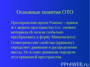 Основные понятия ОТО Пространство-время Римана – кривое 4-х мерное пространство