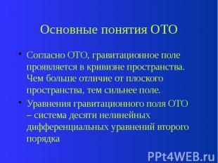 Основные понятия ОТО Согласно ОТО, гравитационное поле проявляется в кривизне пр