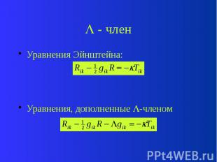 - член Уравнения Эйнштейна: Уравнения, дополненные -членом