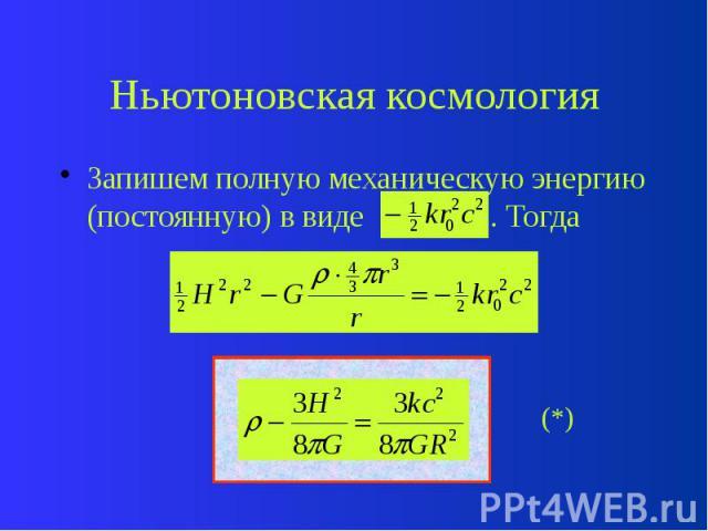 Ньютоновская космология Запишем полную механическую энергию (постоянную) в виде . Тогда