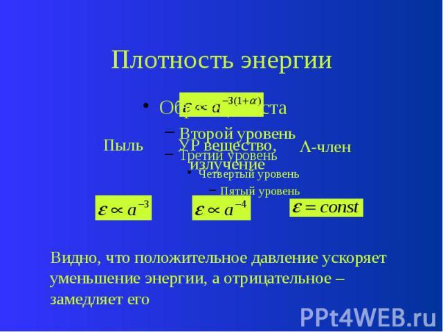 Плотность энергии