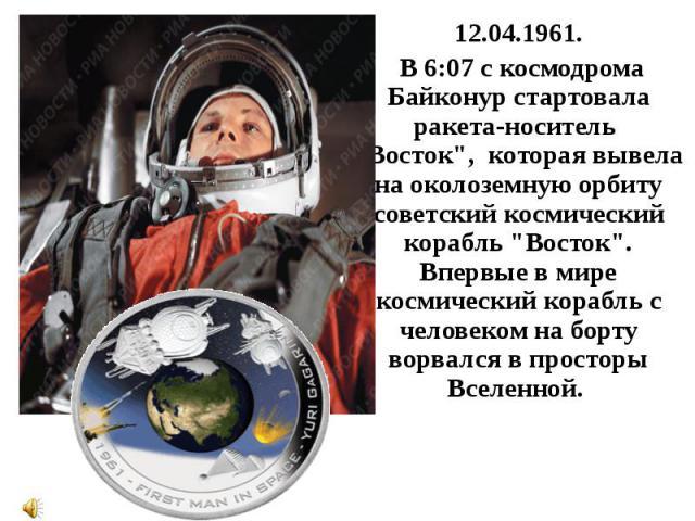 """12.04.1961. 12.04.1961. В 6:07 с космодрома Байконур стартовала ракета-носитель """"Восток"""", которая вывела на околоземную орбиту советский космический корабль """"Восток"""". Впервые в мире космический корабль с человеком на борту …"""